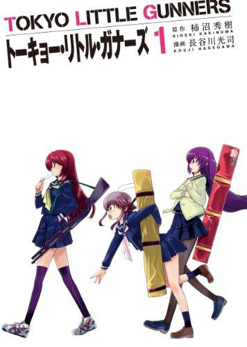 トーキョー・リトル・ガナーズ 1巻 (ガムコミックスプラス)