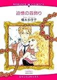 追憶の首飾り (エメラルドコミックス ロマンスコミックス)