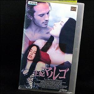 王妃マルゴ【字幕ワイド版】 [VHS]