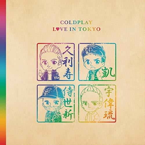amazon music コールドプレイのus against the world love in tokyo