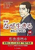 漫画 なぜ生きる 蓮如上人と吉崎炎上(後編)