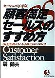 顧客満足(CS)セールスのすすめ方―セールスのQC革命 販売3倍増の決め手「商談力」を身につける法 (KOU BUSINESS)