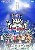 東日本大震災復興支援チャリティープロレス「ALL TOGETHER 2 」 ?もう一回、ひとつになろうぜ? 2012.2.19 仙台サンプラザホール  〜ワールドプロレスリング版〜 [DVD]
