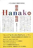 銀座Hanako物語――バブルを駆けた雑誌の2000日