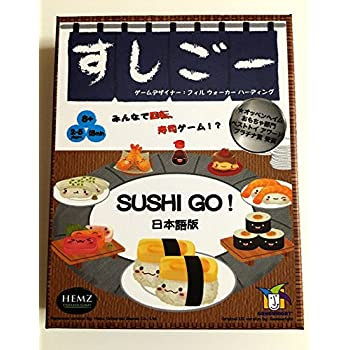 スシゴー 日本語版
