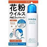 【まとめ買い】資生堂薬品 イハダアレルスクリーンEX スプレータイプ 花粉・ウイルス・PM2.5をブロック 100g×2…