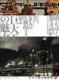 ワンダーJAPAN巨大工場*総特集号 (三才ムック VOL. 241)