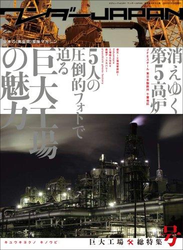 ワンダーJAPAN巨大工場*総特集号 (三才ムック VOL. 241)の詳細を見る