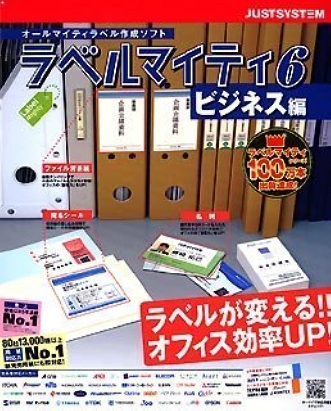 コショウ飼い慣らす砂ラベルマイティ6 ビジネス編 for Windows CD-ROM