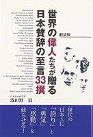 世界の偉人たちが贈る日本賛辞の至言33撰
