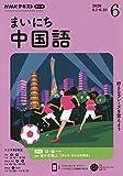 NHKラジオまいにち中国語 2020年 06 月号 [雑誌]