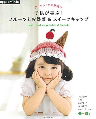 カンタン!かぎ針編み 子供が喜ぶ!フルーツとお野菜&スイート...
