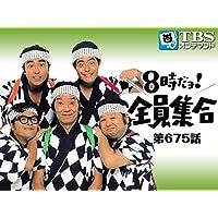 8時だョ!全員集合 #675【TBSオンデマンド】