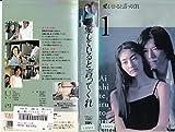 愛していると言ってくれ(1) [VHS]