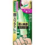 ディープクリーン 指で使うハブラシ Lサイズ (男性におすすめサイズ)