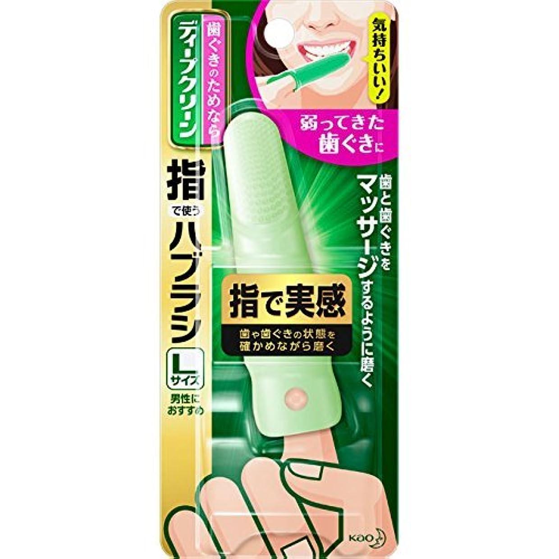 盆重力曲がったディープクリーン 指で使うハブラシ Lサイズ (男性におすすめサイズ)