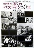 外国映画ぼくのベストテン50年―オール写真付きで名作500本がぎっしり