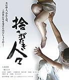 捨てがたき人々[Blu-ray/ブルーレイ]