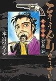 こううんりゅうすい コミック 1-7巻セット
