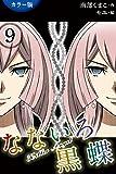 [カラー版]なないろ黒蝶~KillerAngel 9巻〈崩れ落ちた恋〉 (コミックノベル「yomuco」)