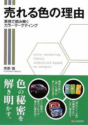 売れる色の理由 実例で読み解くカラーマーケティングの詳細を見る