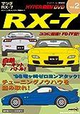 ハイパーレブビデオ Vol.2:マツダRX-7[DVD]