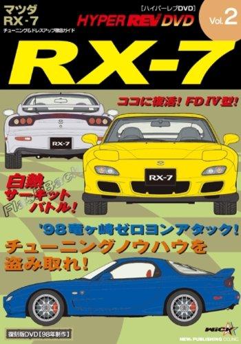 ハイパーレブビデオ Vol.2:マツダRX-7 [DVD]