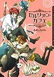 セルリアン・カフェ【電子限定版】 (ダリアコミックスe)