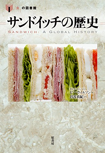 サンドイッチの歴史 (「食」の図書館)