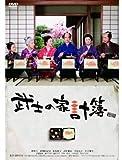 武士の家計簿(初回限定生産2枚組) [DVD] 画像