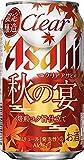 【今しか飲めないクリアアサヒ】クリアアサヒ 秋の宴 350ml×24本