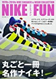 NIKEスニーカー NIKE FUN(ナイキファン) (NEKO MOOK)