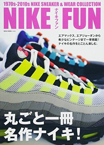 NIKE FUN(ナイキファン) (NEKO MOOK)