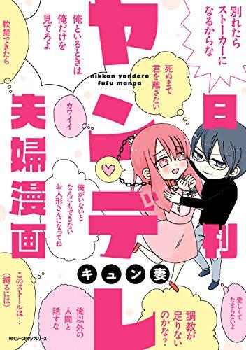 日刊ヤンデレ夫婦漫画 (MFC ジーンピクシブシリーズ)