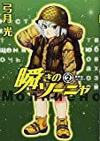 瞬きのソーニャ 2 (ヤングジャンプコミックス)