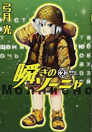 瞬きのソーニャ 2 (ヤングジャンプコミックス)の詳細を見る
