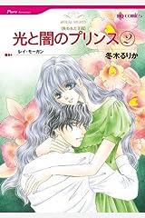 光と闇のプリンス 2 失われた王冠 (ハーレクインコミックス) Kindle版