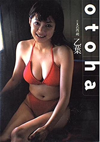 乙葉写真集/「乙葉・OTOHA」 (タレント・映画写真集)