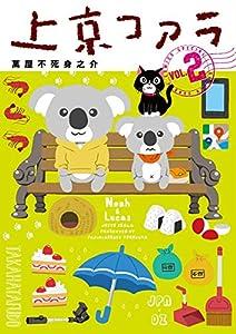 上京コアラ 2巻 表紙画像