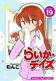 らいか・デイズ 19巻 (まんがタイムコミックス)