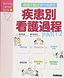 基礎と臨床がつながる疾患別看護過程 Part2 (Nursing Canvas Book)