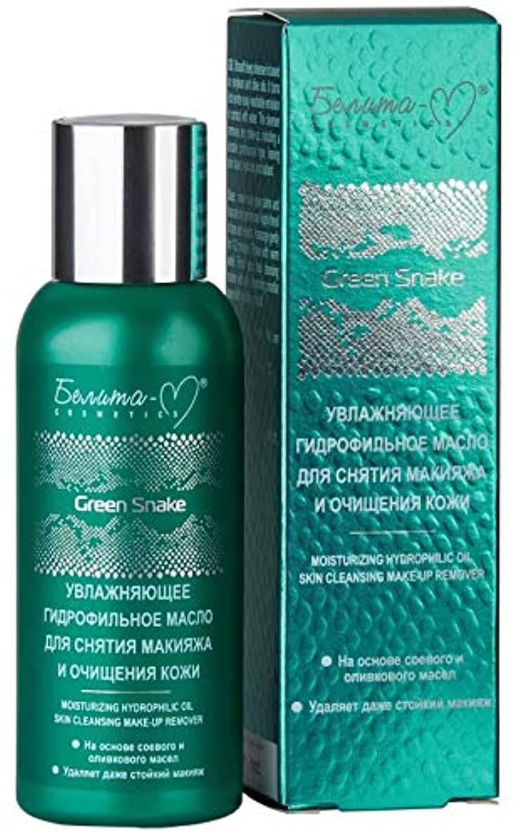 話をする中央すでにBielita & Vitex | MOISTURIZING HYDROPHILIC OIL TO REMOVE MAKEUP AND SKIN CLEANSING | Green Snake | Soybean oil...