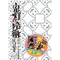 DVD付き 鬼灯の冷徹(30)限定版 (講談社キャラクターズライツ)