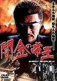 闇金の帝王 [DVD]