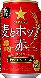 サッポロ 麦とホップ <赤>フェストスタイル 缶 350ml×24本入