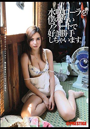 水咲ローラを僕の汚いアパートで好き勝手しちゃい・・・
