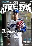 静岡高校野球2018早春号