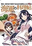 海軍さんの料理帖 明治~昭和まで歴史で辿る日本海軍レシピ46品