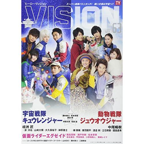 HERO VISION VOL.63 (TOKYO NEWS MOOK 595号)