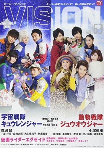 HERO VISION VOL.63 (TOKYO NEWS MOOK 595号)の詳細を見る